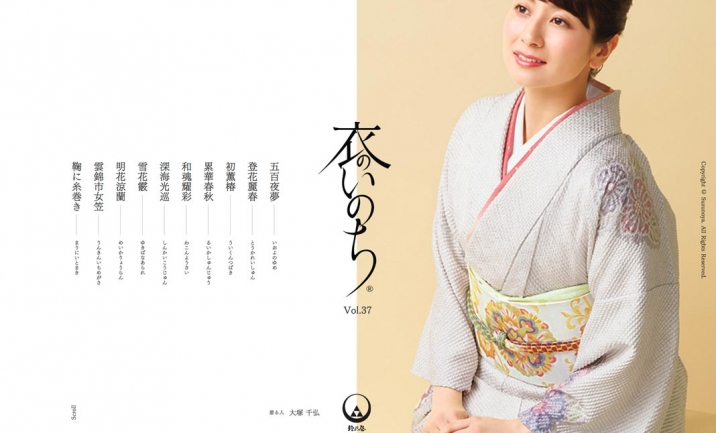 Suzunoya Kinu-no-inochi website