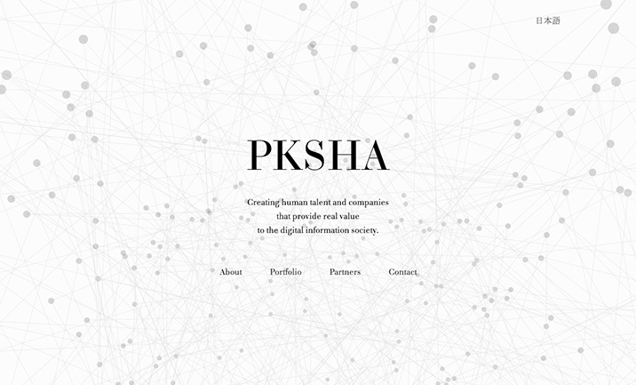 PKSHA Inc. website