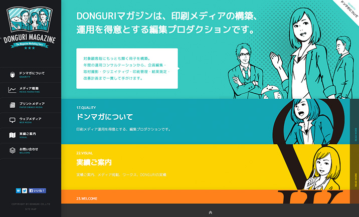 DONGURI MAGAZINE website