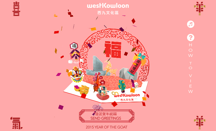 Chinese New Year 3D pop-up card website