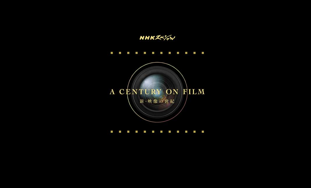 A CENTURY ON FILM screenshot 3