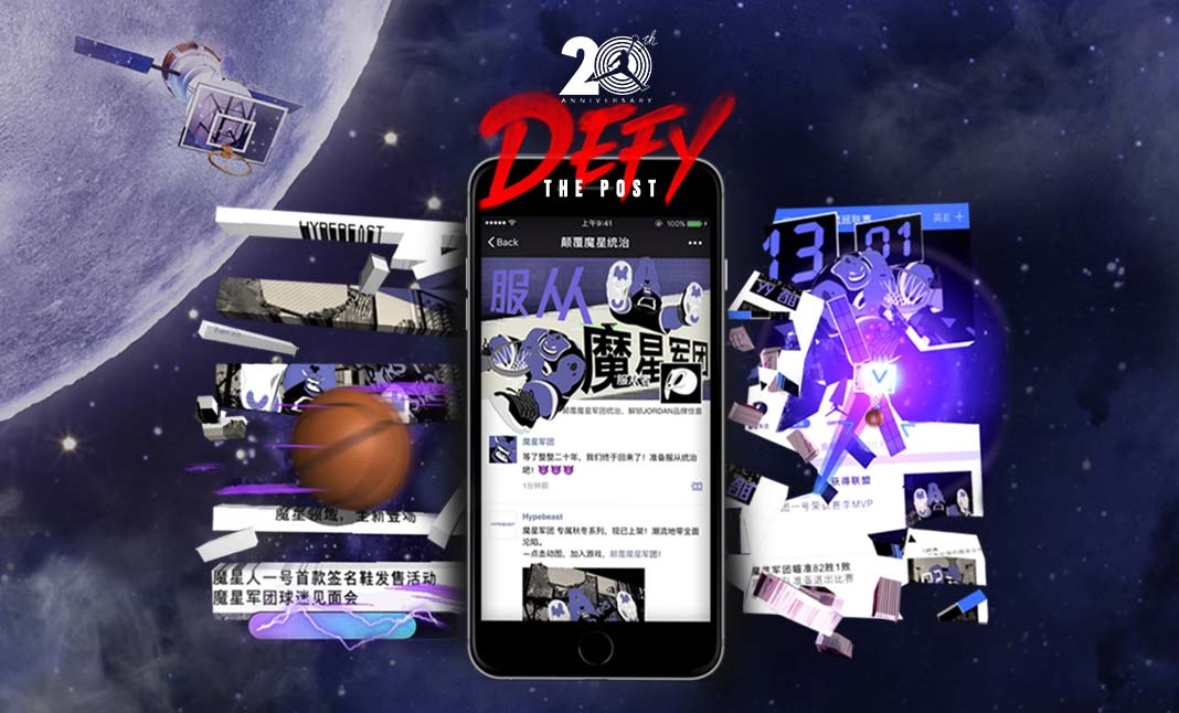 Jordan Brand : Defy the Post website