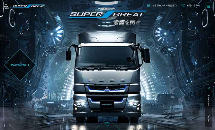 Mitsubishi Fuso SUPER GREAT website