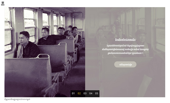 Khmer Rouge History website