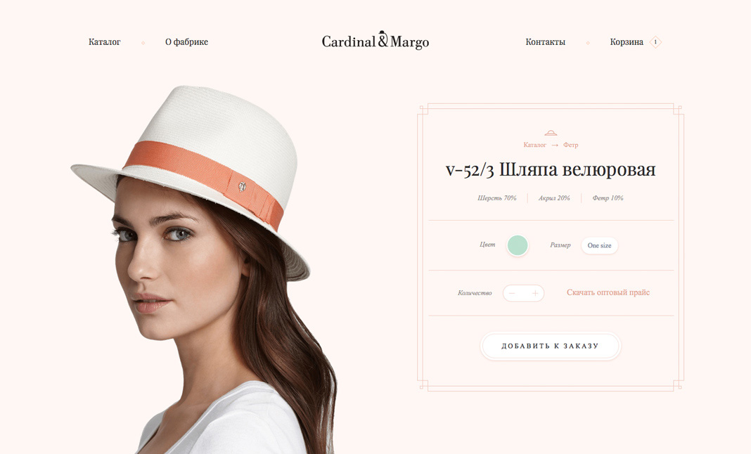 Cardinal & Margo website