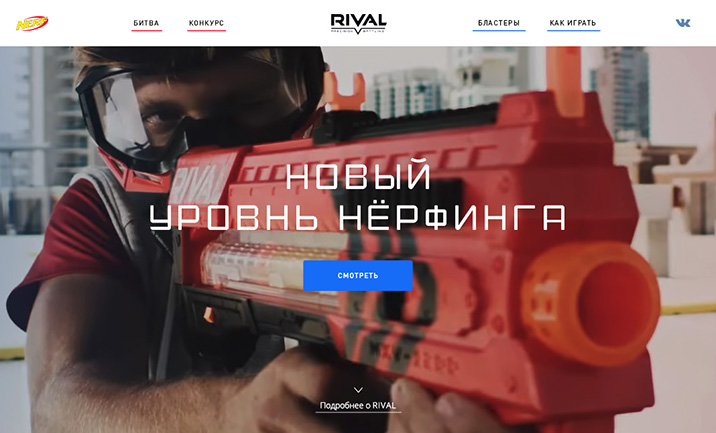 Nerf Rival  website