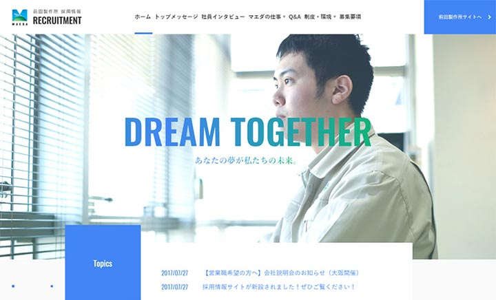 MAEDA RECRUITMENT website