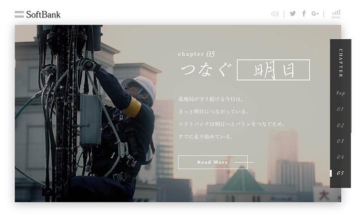 SoftBank - TSUNAGU website