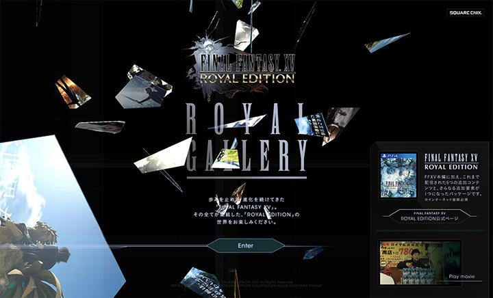 Final Fantasy XV Royal Gallery website