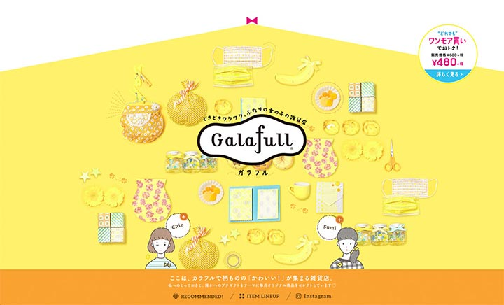 Galafull - 2018 website