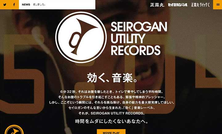 Seirogan Utility Records website