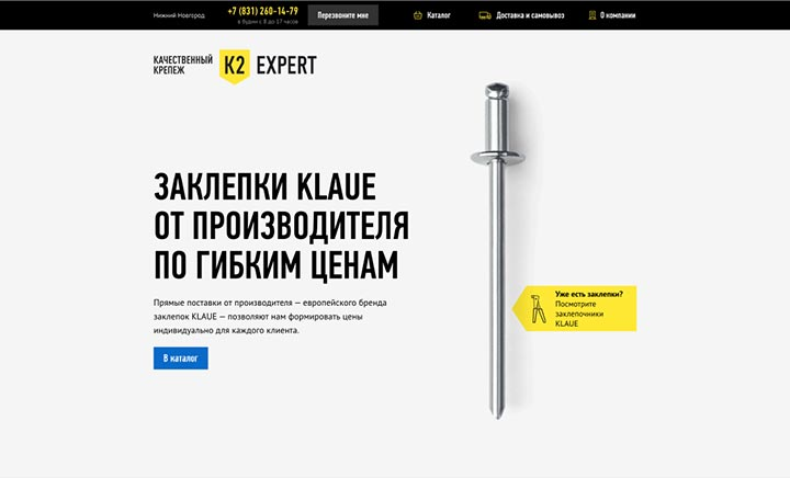 K2.expert Rivets website