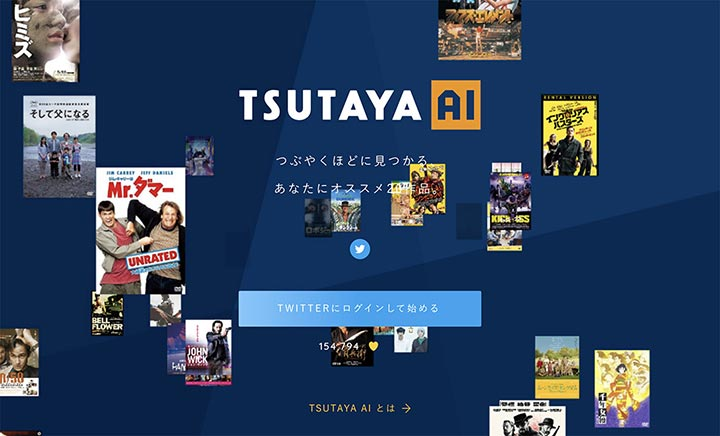 TSUTAYA AI website