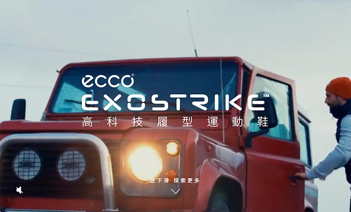 ECCO x GQ | EXOSTRIKE website