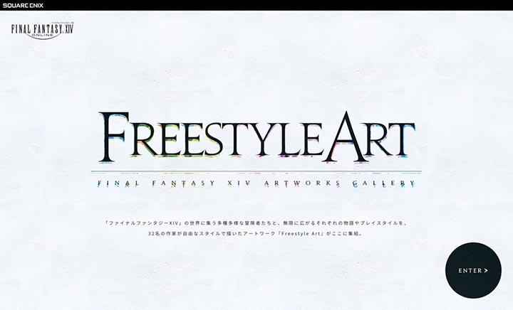 FFXIV/FreestyleArt Gallery website