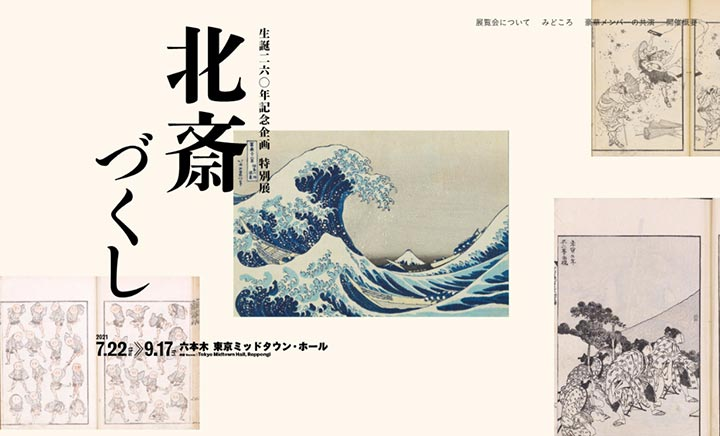 Hokusai 2021 website